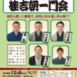 【当日券情報】ピッコロ寄席「桂吉朝一門会」