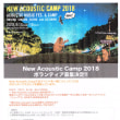 「NEW ACOUSTIC CAMP 2018」ボランティアスタッフ募集案内