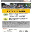 8月4日「福島わくわくピクニック」清沢での水遊びボランティアが不足、大ピンチ!募集中です!
