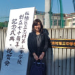 11月5日 志村第三中学校創立70周年記念式典