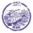 JR東日本 勝浦駅
