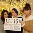 12月15日(金)観光バス記念日、晴れとるよ。(^_^;)