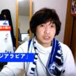 日本代表応援実況してみた! アジアカップサッカー「日本vsサウジアラビア」/録画もUPしたよ!