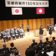 京都府開庁150年