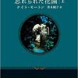 """読書会キミミ      Club de lecture """"KIMIMI"""""""