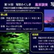 第14回 「写団ふくしま」写真展