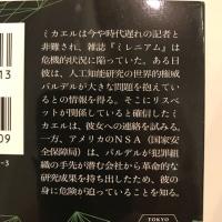 読書_ミレニアム4 蜘蛛の巣を払う女