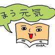 1月17日「芥川賞」