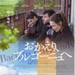 映画「おかえり、ブルゴーニュへ」―めぐりゆく人生の四季を経て甘酸っぱい記憶と渋い思い出が蘇って―
