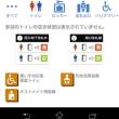 「小田急アプリ」は撮り鉄にも便利、かも!?