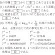 早稲田大学・慶応大学・数学 301411