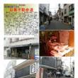 散策 「商店街-373」 目黒不動参道