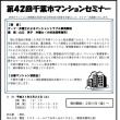 第42回千葉市マンションセミナー