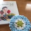 リフ編みの練習😆安室ちゃん大好きだよー‼️
