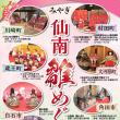 仙南雛めぐり2018 ~宮城県仙南地域のひな祭りのご案内~