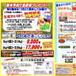 7月27日(木)・28日(金)は、はたやすセール開催!!