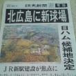 北海道コンサドーレ札幌サッカー専用スタジアム構想 その6 兼 北海道日本ハムファイターズボールパーク構想