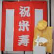 ゴールデンウィークの米寿のお祝いにご注文を頂きました。