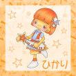 9月19日のとんとろ YENA☆ひかりちゃんの誕生日
