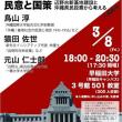 【転載】【3/8(金) 18:00シンポジウム「民意と国策 辺野古新基地建設と沖縄県民投票から考える」(東京)】