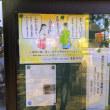 奈良県社寺巡りの旅・第304回片岡神社/奈良県北葛城郡王寺町本町2丁目