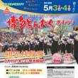 5月のパーティーを開催します【福岡市社交ダンス教室・福岡市社交ダンスパーティー、ダンススクールライジングスター】