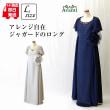 ロングドレス280 Lサイズ シフォンの袖付きロングドレス ジャガードの演奏会ドレス グレー 紺 結婚式 母 カラオケ