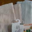 編み物さぼって市販のウオーマーを買いました