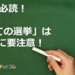 初めての選挙!!!