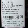 喜多方 峰の雪酒造 峰の雪純米酒