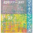 2017.9.30(sat) 富山 LOG SESSION !!!