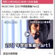 MUSICFAIR  【2017年間総集編 Part1】 チャン・グンソク