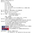 まだ募集中ど~キッズリーダー講習会10/20(土)8:45~16:30セルラーパーク