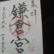 古都・鎌倉探訪