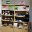 鳥取県・岡山県のアンテナショップ 新橋館