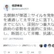 日本を横断した北朝鮮ミサイルを過小評価する人々の愚劣⇔安倍政権でないと危機対応できないという妄想。