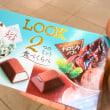 チョコミント好きだよ〜っ!
