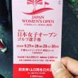 日本女子オープン観戦