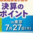 7月27日 「知っておくべき財政の基礎」講習会