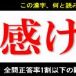 【難読漢字】全25問!全問正答率1割以下の難しい漢字!