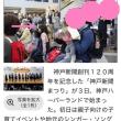 神戸新聞のwebページに載ってた~♪