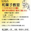 平成30年12月和菓子教室のお知らせ