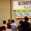 第33回田沢湖マラソン前夜祭