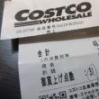 「COSTCO」へ買い出し