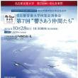 10/28(火) 名古屋音楽大学 同窓会 演奏会  ジェゴッグ 弦楽 歌曲 Sax
