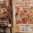 ピーエスマリノ イオンモール船橋店 - 新船橋/ピザ [食べログ]
