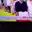 7/18・・・ヒルナンデスプレゼント(本日5時まで)