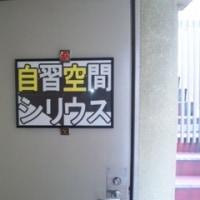 自習室利用システム
