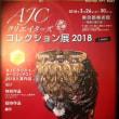 AJCクリエイターズコレクション展2018