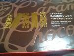 柳月の期間限定  三方六小割り 濃厚ショコラがお気に入り(*´∀`*)